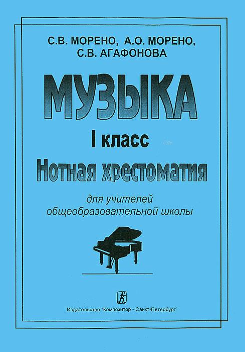 Музыка. 1 класс. Нотная хрестоматия. С. В. Морено, А. О. Морено, С. В. Агафонова