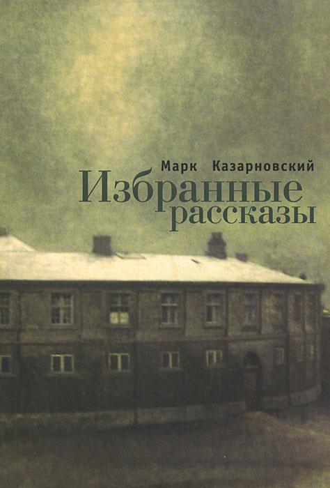 Марк Казарновский Марк Казарновский. Избранные рассказы обувь марк