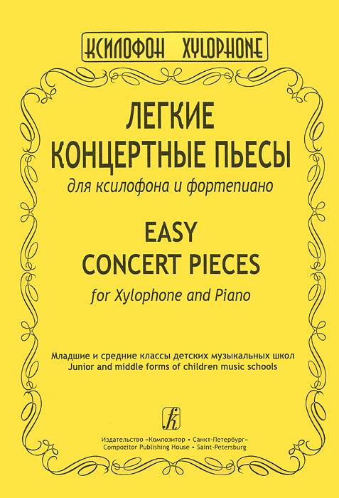 Легкие концертные пьесы для ксилофона и фортепиано вторжение в ссср мелодии и ритмы зарубежной эстрады центрполиграф