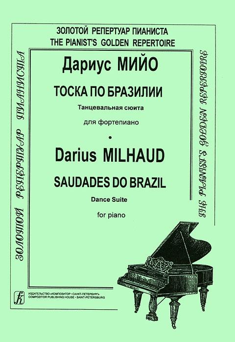 Дариус Мийо Дариус Мийо. Тоска по Бразилии. Танцевальная сюита для фортепиано