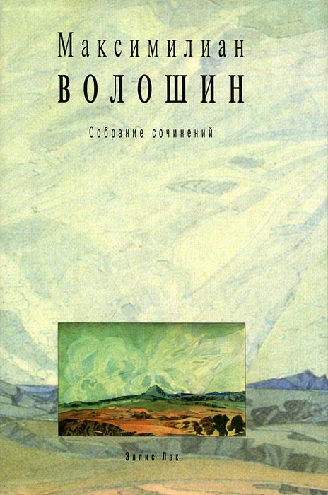 Максимилиан Волошин Максимилиан Волошин. Собрание сочинений. Том 10