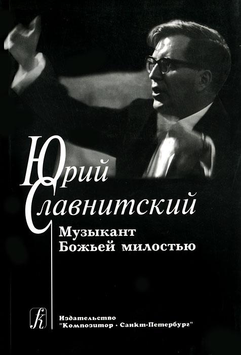 Юрий Славнитский. Музыкант Божьей милостью
