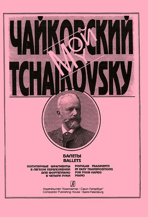 П. И. Чайковский Мой Чайковский. Балеты классические балеты