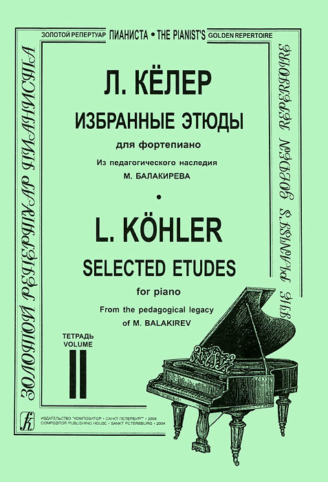 Л. Келер Л. Келер. Избранные этюды для фортепиано. Тетрадь 2