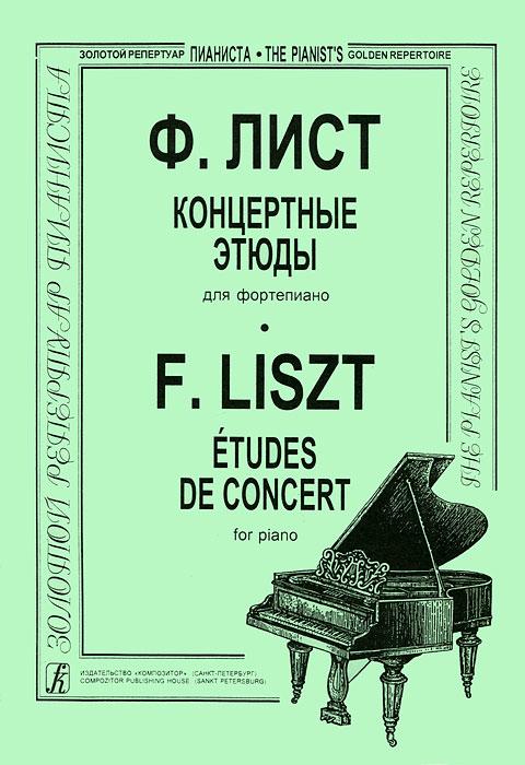 Ф. Лист Ф. Лист. Концертные этюды для фортепиано декопир лист в хабаровске