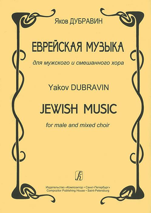 Яков Дубравин Яков Дубравин. Еврейская музыка для мужского и смешанного хора яков френкель психология страха