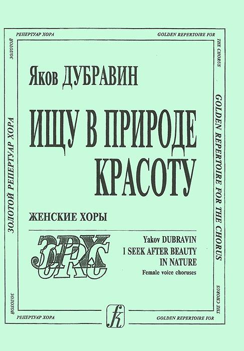 Яков Дубравин Яков Дубравин. Ищу в природе красоту. Женские хоры