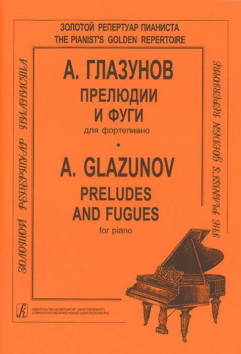 А. Глазунов. А. Глазунов. Прелюдии и фуги для фортепиано