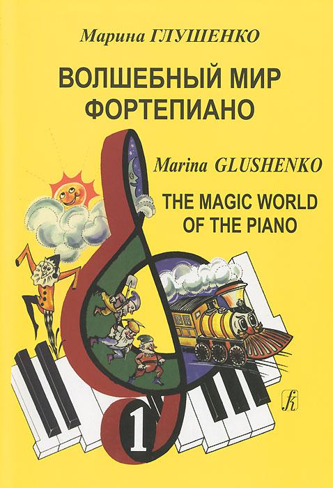 Марина Глушенко Марина Глушенко. Волшебный мир фортепиано