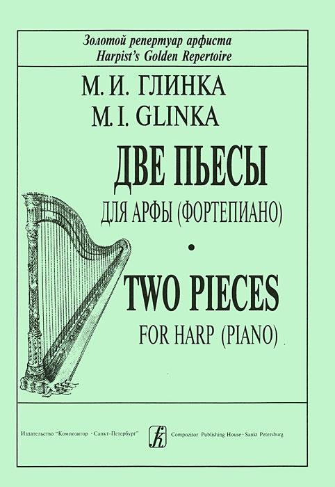 М. И. Глинка М. И. Глинка. Две пьесы для арфы (фортепиано) общая химия глинка киев
