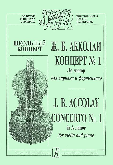 Ж. Б. Акколаи Школьный концерт Ж. Б. Акколаи. Концерт №1 ля минор для скрипки и фортепиано куплю ж б плиты бу алматы