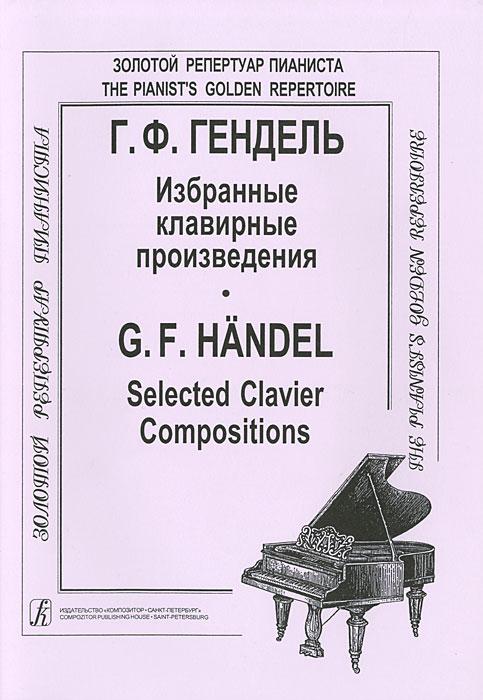 Г. Ф. Гендель Г. Ф. Гендель. Избранные клавирные произведения