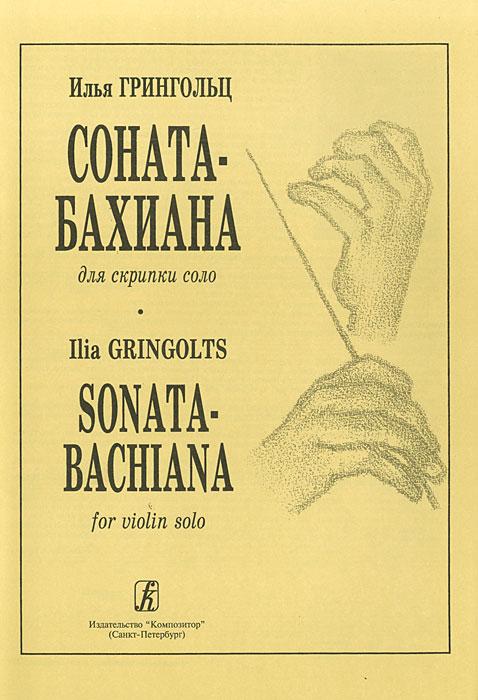 Илья Грингольц Илья Грингольц. Соната-бахиана для скрипки соло экран для ванны triton соната