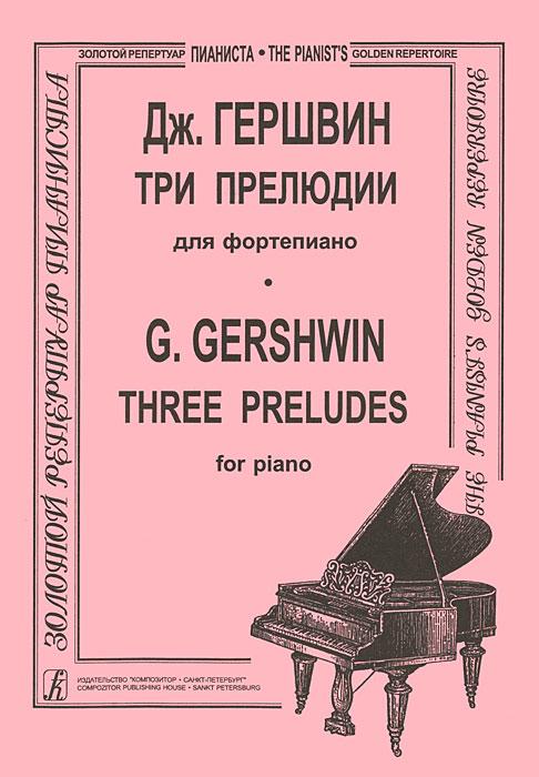 Дж. Гершвин Дж. Гершвин. Три прелюдии для фортепиано яков гельфанд ф шопен 24 прелюдии для фортепиано