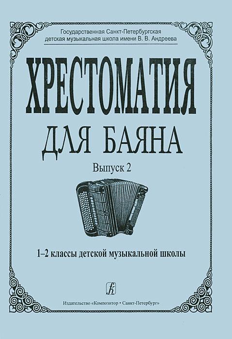 Хрестоматия для баяна. Выпуск 2. 1-2 классы детской музыкальной школы