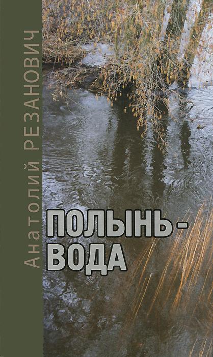 Анатолий Резанович Полынь-вода полынь настойка 25мл