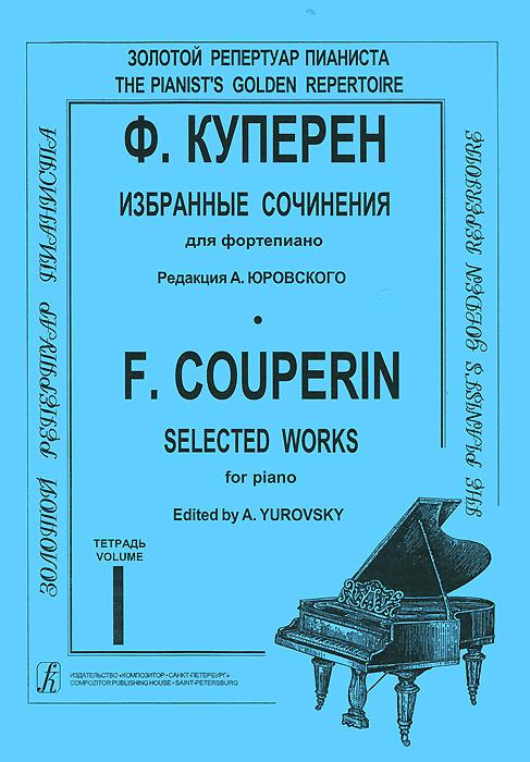Ф. Куперен Ф. Куперен. Избранные сочинения для фортепьяно. Тетрадь 1