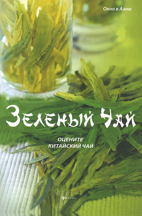 Ли Хун Зеленый чай. Оцените китайский чай стоимость