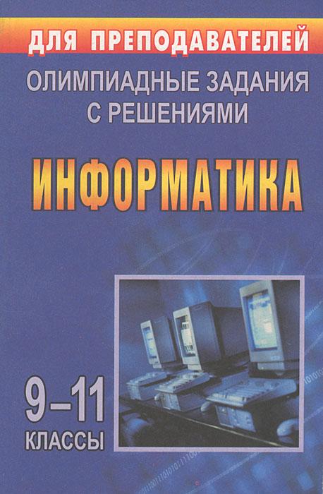 Информатика. Олимпиадные задания с решениями. 9-11 класс