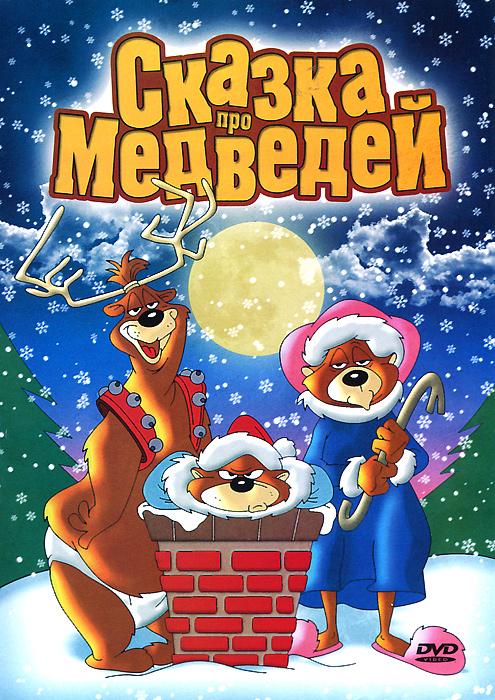 Сказка про медведей:  Сборник мультфильмов Warner Bros. Pictures Inc