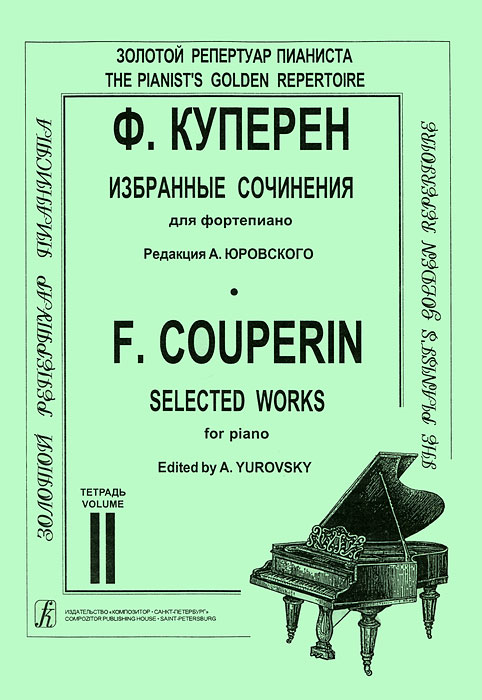 Ф. Куперен Ф. Куперен. Избранные сочинения для фортепиано. Тетрадь 2 яков гельфанд ф шопен 24 прелюдии для фортепиано