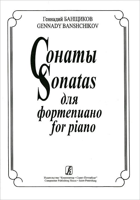 Геннадий Банщиков Геннадий Банщиков. Сонаты для фортепиано