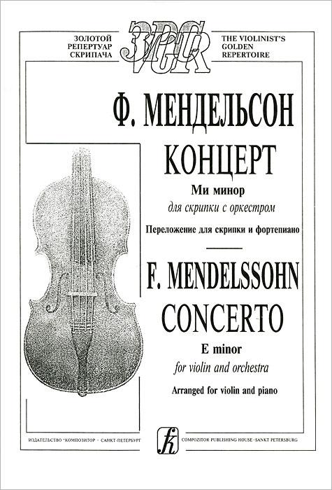 Ф. Мендельсон Ф. Мендельсон. Концерт Ми минор для скрипки с оркестром. Переложение для скрипки и фортепиано