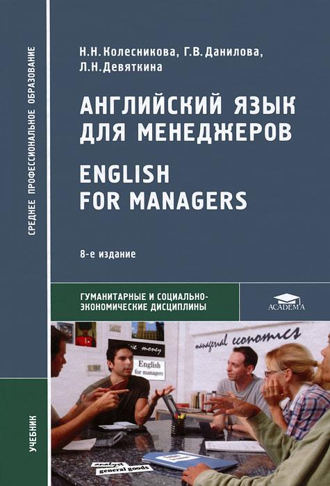 Английский язык для менеджеров / English for Managers. Н. Н. Колесникова, Г. В. Данилова, Л. Н. Девяткина
