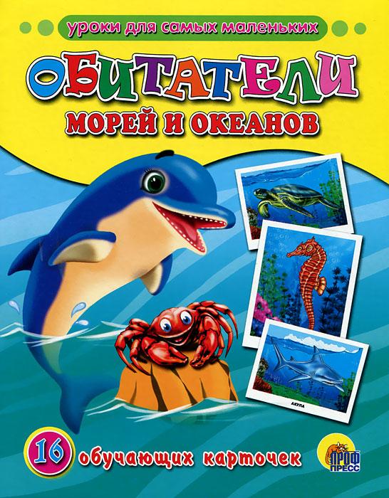 Обитатели морей и океанов. 16 обучающих карточек мир морей и океанов набор из 16 карточек isbn 9785994911280