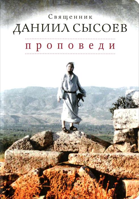 Священник Даниил Сысоев Священник Даниил Сысоев. Проповеди