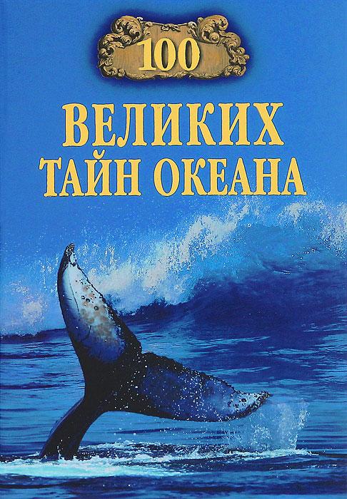 Анатолий Бернацкий 100 великих тайн океана а с бернацкий 100 великих тайн сознания