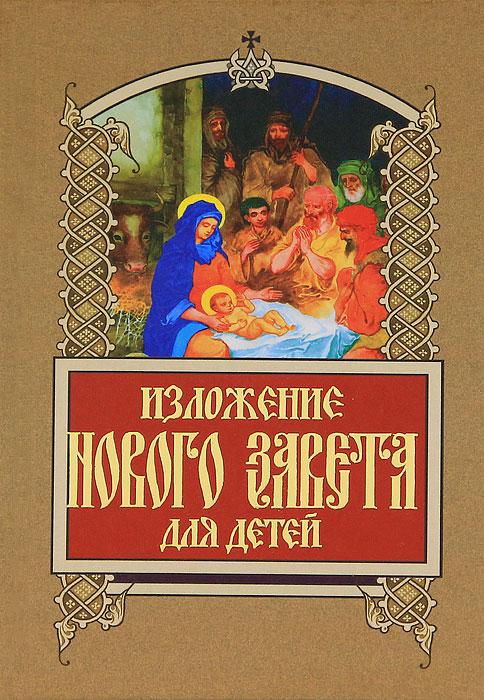 А. Н. Бахметева Изложение Нового Завета для детей