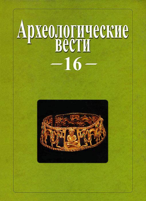 Археологические вести. 16