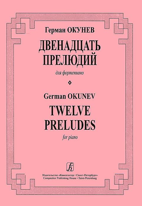 Герман Окунев Герман Окунев. Двенадцать прелюдий для фортепиано герман юрий собраний сочинений