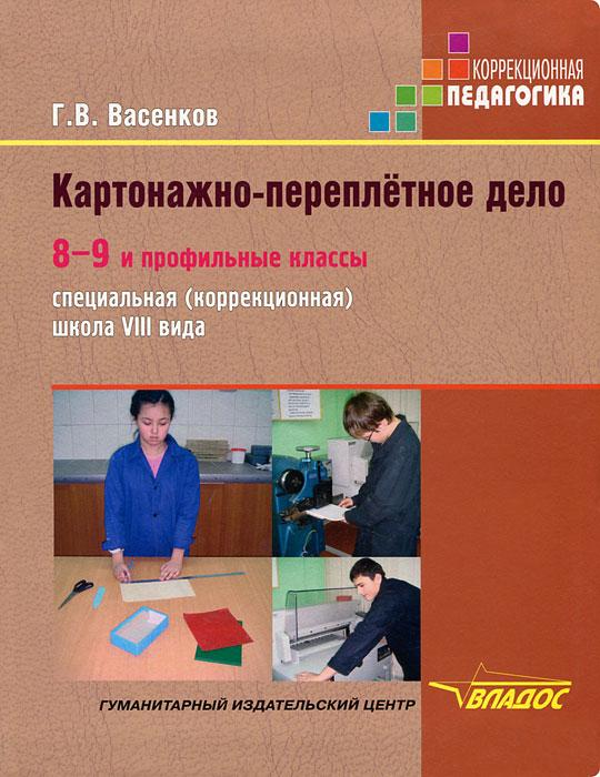 Zakazat.ru: Картонажно-переплетное дело. 8-9 и профильные классы. Г. В. Васенков