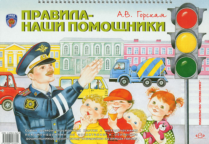 А. В. Горская Правила - наши помощники плакаты и макеты по правилам дорожного движения где купить в спб