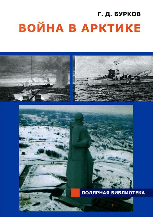 Война в Арктике. К 70-летию начала Великой Отечественной войны