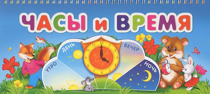 Купить Часы и время. Книжка-игрушка