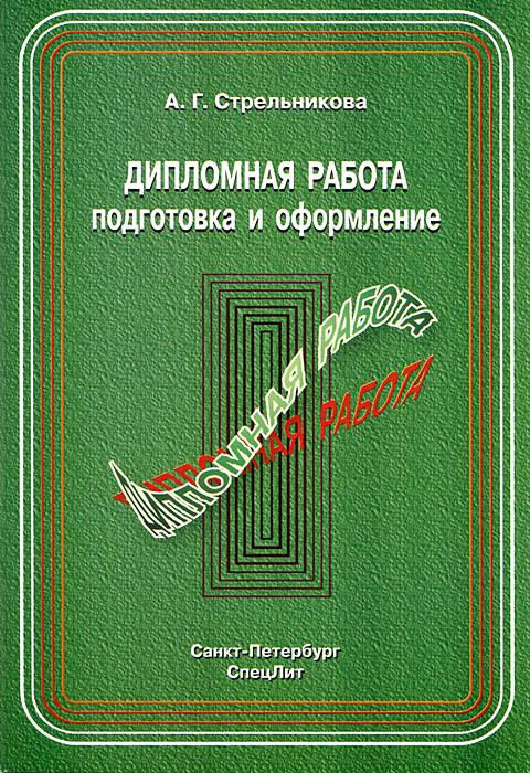 А. Г. Стрельникова Дипломная работа. Подготовка и оформление е в шестакова международные контракты правила составления
