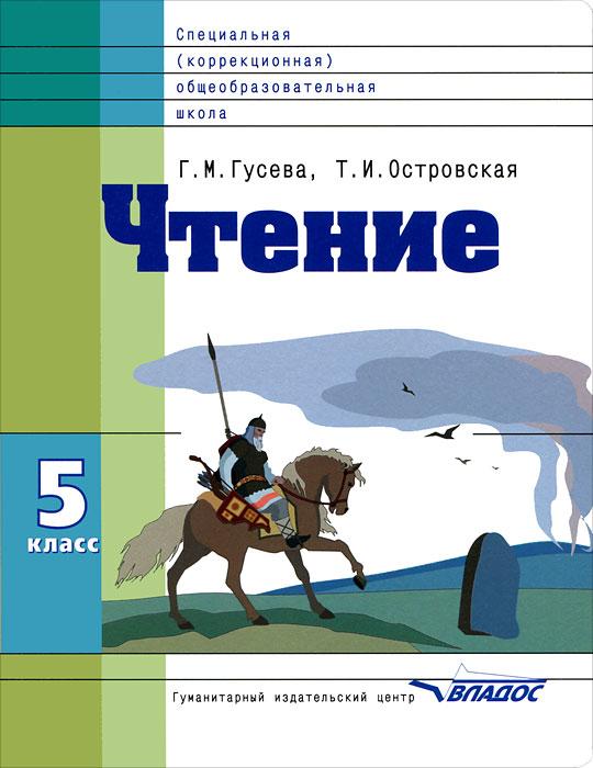 Чтение. 5 класс. Г. М. Гусева, Т. И. Островская