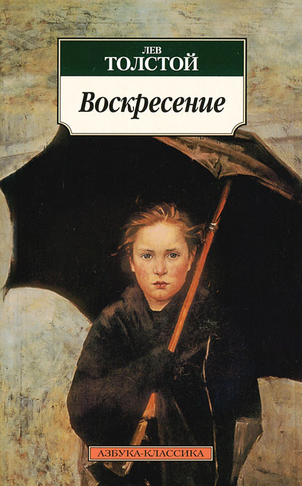 Лев Толстой Воскресение ISBN: 978-5-389-04410-4