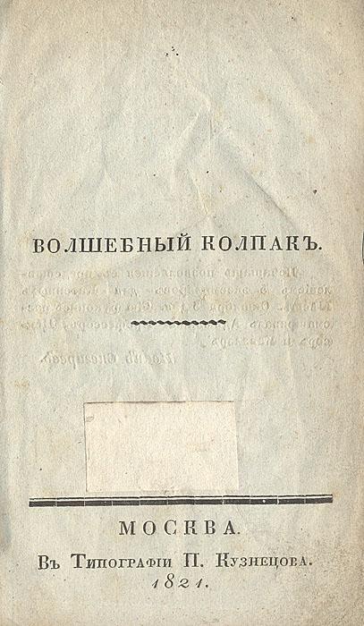 Волшебный колпак53101Москва, 1821 год. Типография П. Кузнецова.Владельческая обложка. На обложке экслибрис со стертыми именем владельца. Сохранность хорошая.Листы издания плохо скреплены друг с другом.Книга включает объемное стихотворение неизвестного автора, которое рассказывает о странствующем бедном старике. Одинокий и голодный он случайно приходит в город, где узнает, что один из знатных и богатых людей умирает и раздает своей наследство, чтобы искупить перед богом многочисленные грехи. Старик понимает, что это его брат, который когда-то давно изгнал его из дома. Он оказывается богатым наследником, велит не прогонять от дома нищих, а богачей наоборот принимает с неудовольствием. Он сшил пестрый колпак и одел его на мешок с деньгами и, когда приехали богачи, представил его им как хозяина дома. .... с дивана не привстал; С мешка лишь толстого колпак он пестрый снял.Прием сей колкий всех в безумие привел,Но странник от сего никак не оробел. Рукою на мешок он показал гостям:Садитесь, говорил, хозяин рад всем вам.Хозяин он, не я; а я уже при нем:То не прогневайтесь на таковой прием. Издание не подлежит вывозу за пределы Российской Федерации.