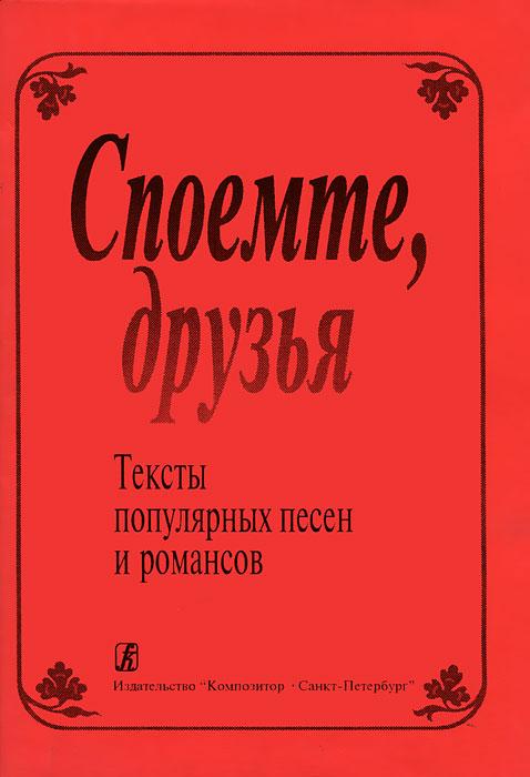 Споемте, друзья. Тексты популярных песен и романсов ISBN: 2913, 979-0-66000-207-0