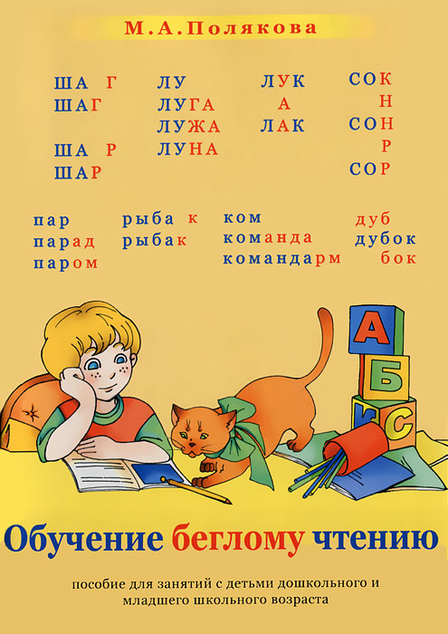 Обучение беглому чтению