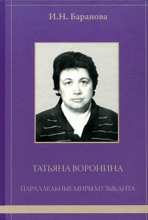 Татьяна Воронина. Параллельные миры музыканта