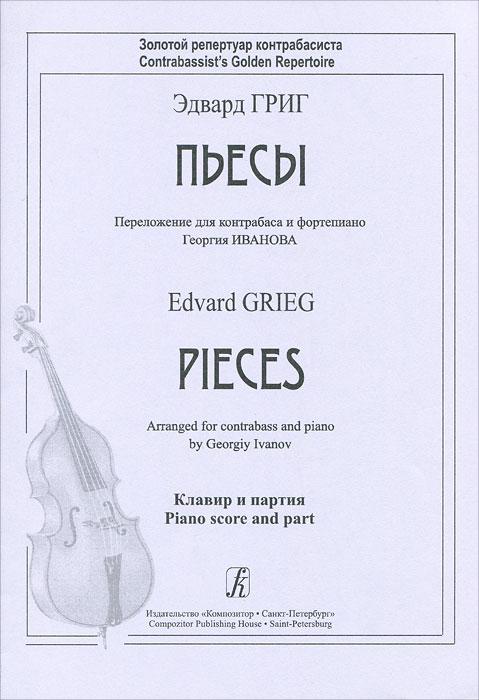 Эдвард Григ Эдвард Григ.Пьесы. Переложение для контрабаса и фортепиано ГеоргияИванова. Клавир и партия