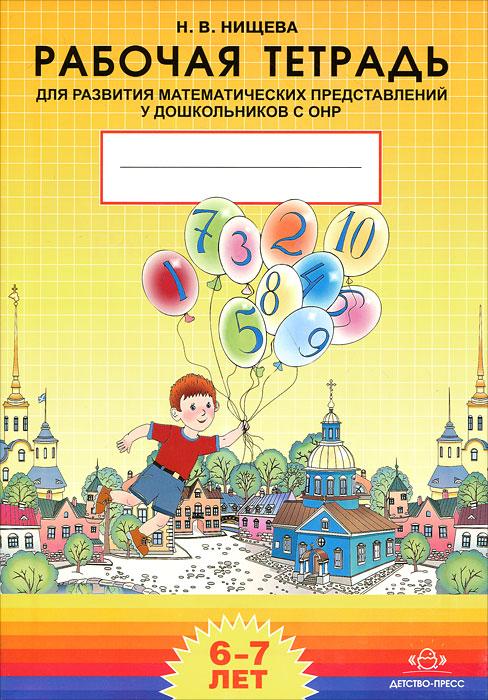 Н. В. Нищева Рабочая тетрадь для развития математических представлений у дошкольников с ОНР