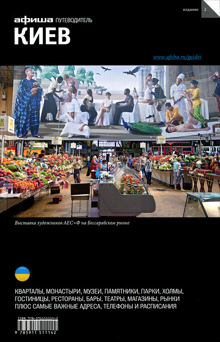 Юрий Яроцкий Киев. Путеводитель Афиши книги эксмо киев путеводитель