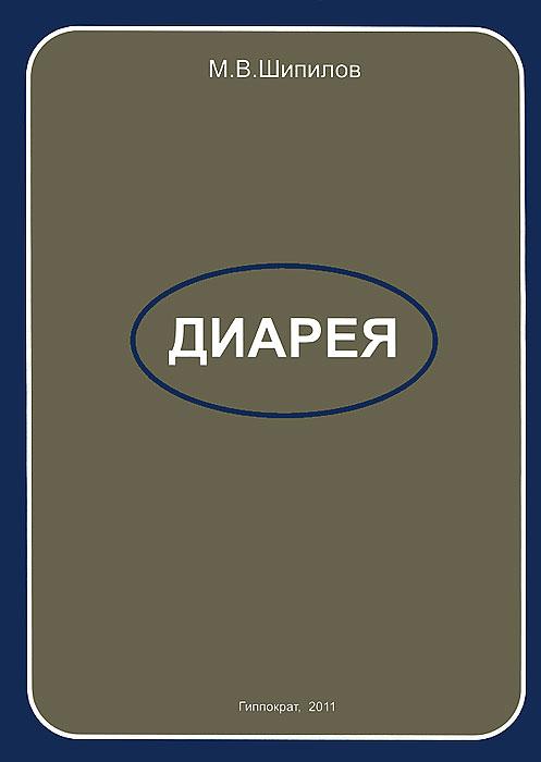М. В. Шипилов Диарея. Руководство для врачей бржеский в в заболевания слезного аппарата пособие для практикующих врачей