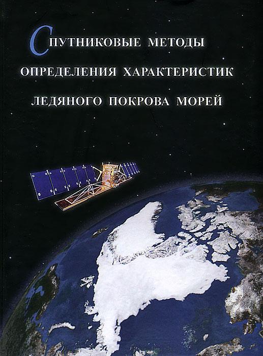 Спутниковые методы определения характеристик ледяного покрова морей